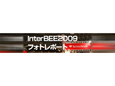 InterBEE 2009 フォトレポート