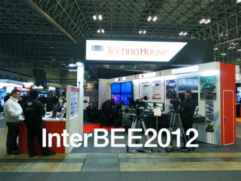 InterBEE 2012 テクノハウスブースフォトレポート