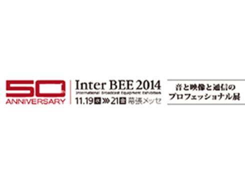 2014国際放送機器展(InterBEE2014)出展のご案内