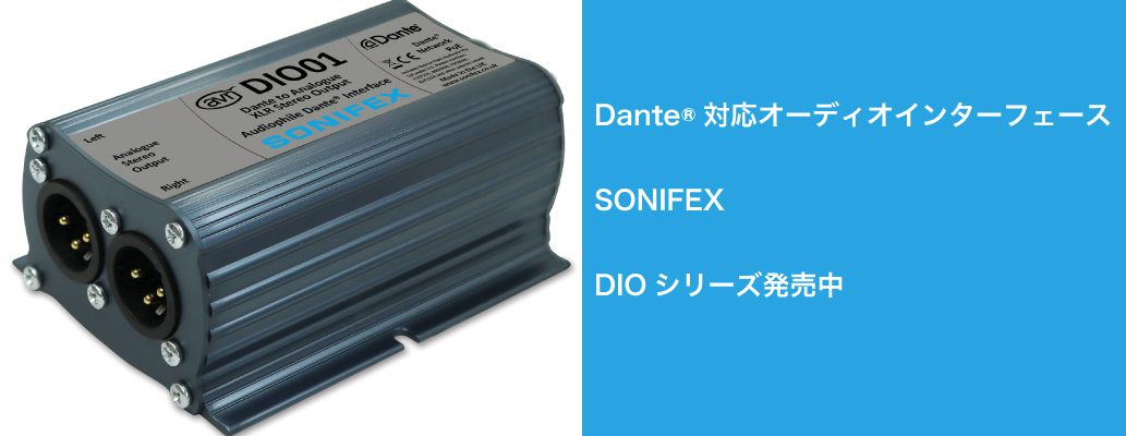 SONIFEX DIOシリーズ発売開始