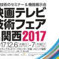 2017_kansai_mpte