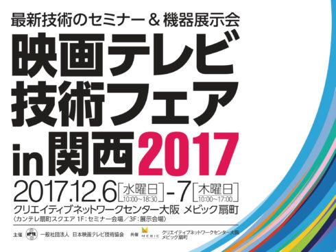 「映画テレビ技術フェア in 関西2017」に出展します。