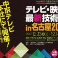 nagoya_2017_mpte