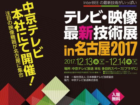 テレビ・映像最新技術展 in 名古屋2017
