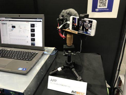 APP/モバイル中継アプリケーション