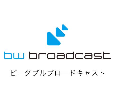BW Broadcastの画像