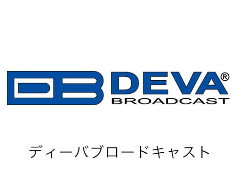 DEVA Broadcastの画像