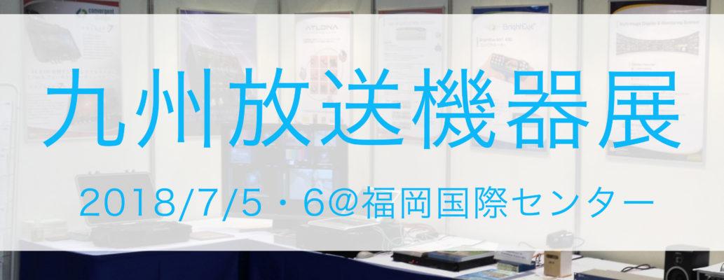九州放送機器展に参加いたします