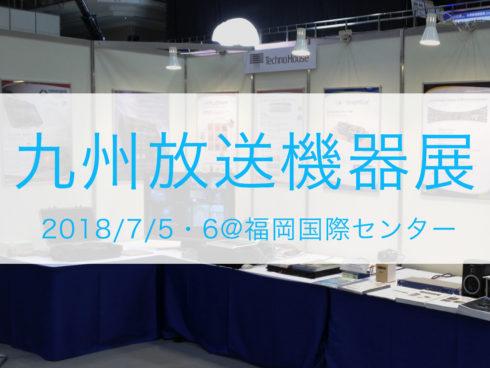 九州放送機器展に参加いたします!6/25更新