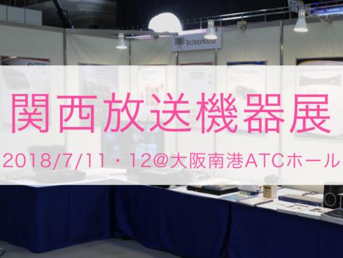 第3回関西放送機器展に参加いたします ※7/2更新