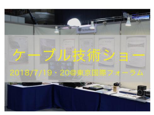 ケーブル技術ショー2018に参加いたします