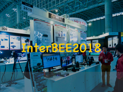 InterBEE2018ブース決定