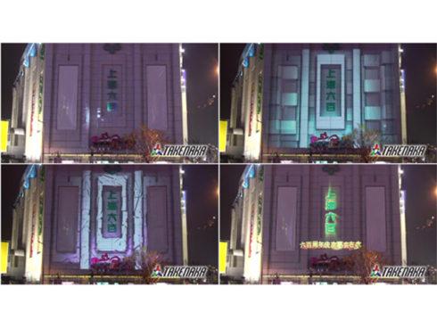 (株)タケナカ様の上海でのPandoras Box使用例