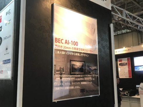 AI-100/店舗・設備用壁掛け薄型スピーカー