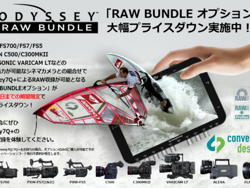 Odyssey7Q+「RAW BUNDLEオプション」大幅プライスダウンキャンペーン