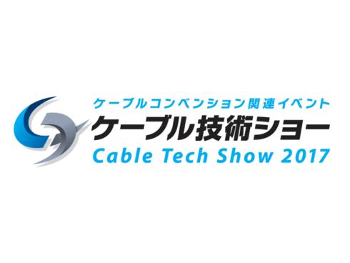 ケーブル技術ショー2017に出展致します