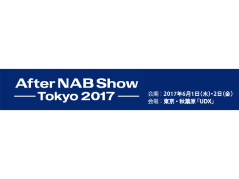 After NAB Show Tokyo 2017に出展いたします