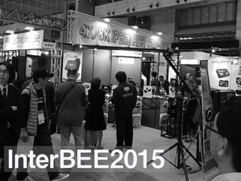 InterBEE2015(国際放送機器展)ご来場のお礼
