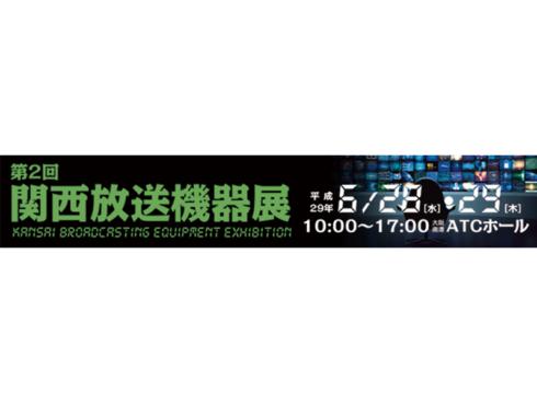 2017年6/28・29に開催されます第2回 関西放送機器展に出展致します