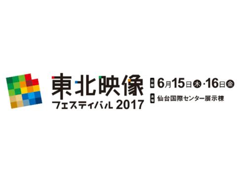 東北映像フェスティバル2017 / 映像機器展出展のお知らせ