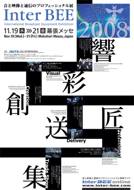InterBEE_2008_poster