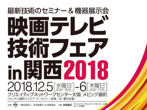 MPTE主催 映画テレビ技術フェア in 関西2018 12/5・12/6開催