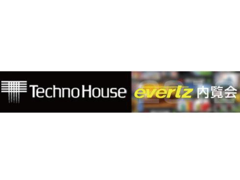 """テクノハウスデモルームにて""""evertz Open House 2012″開催決定!"""