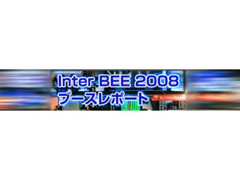 Inter BEE2008 テクノハウスブースレポート