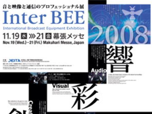 InterBEE 2008 テクノハウス出展製品