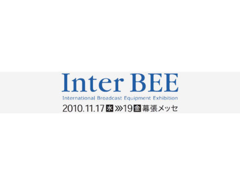 InterBEE 2010のご案内