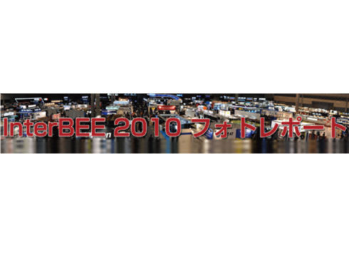 InterBEE 2010 テクノハウスブースフォトレポート