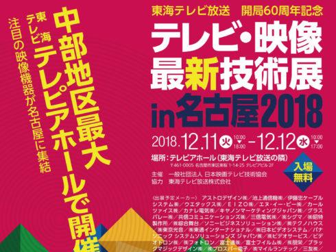 MPTE主催  テレビ・映像最新技術展 in 名古屋2018  12/11・12/12開催