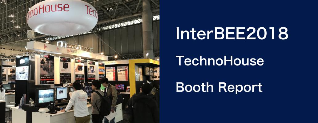 InterBEE2018 テクノハウスブースレポート 11/16更新