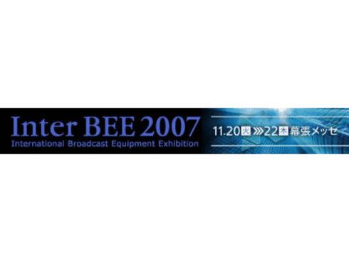 InterBEE2007出展のお知らせ