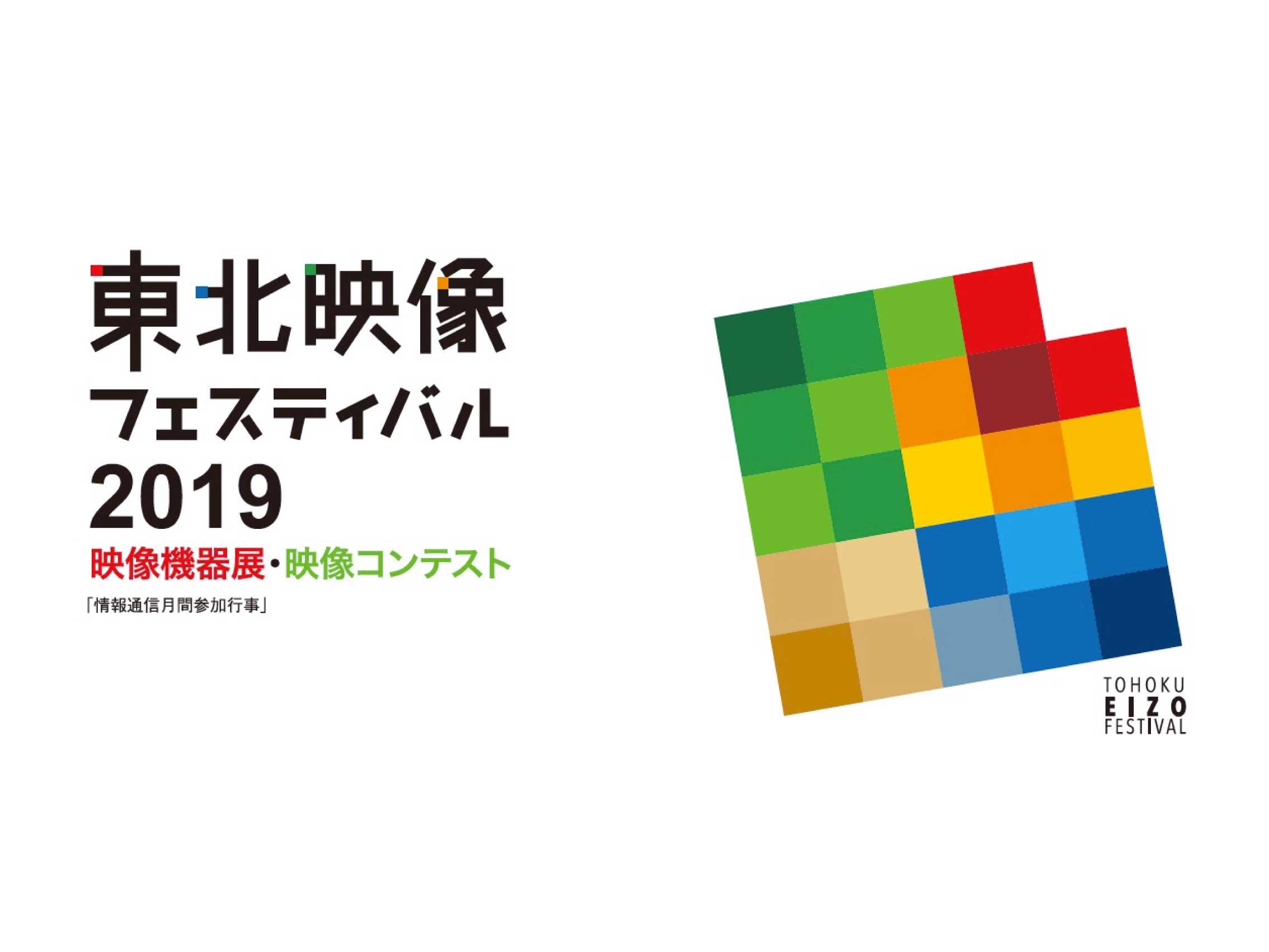 東北映像フェスティバル2019