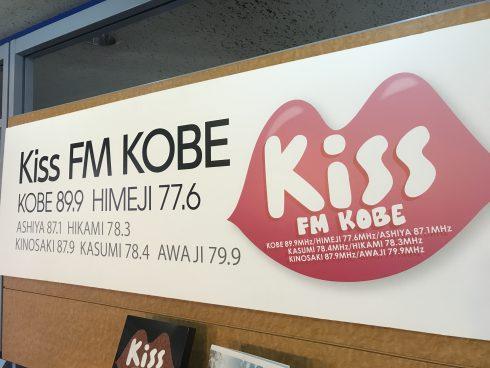 光伝送装置を利用したFM放送導入事例-KISS FM KOBE様-