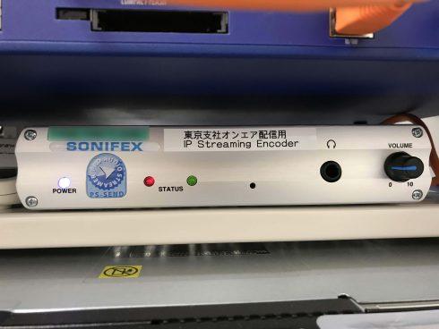 SONIFEX PS-SEND導入事例 Zip-FM様