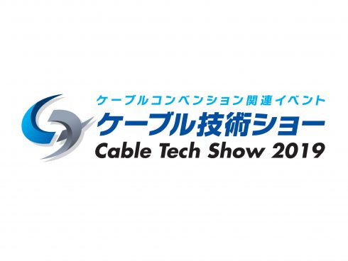 ケーブル技術ショー2019に出展いたします