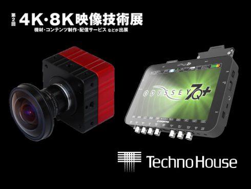 「通信・放送Week2019」内 第2回 4K・8K映像技術展 出展のお知らせ