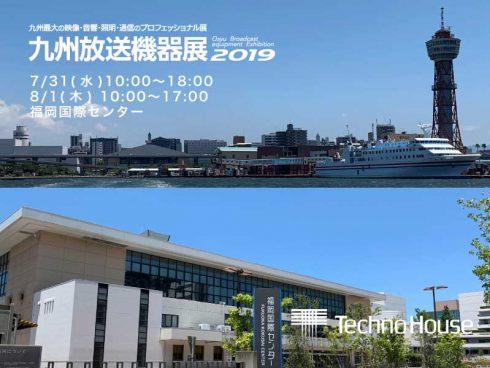 九州放送機器展2019に出展いたします