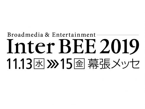 InterBEE2019 テクノハウス主な展示製品情報