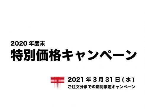 2020年度末特別価格キャンペーンのお知らせ
