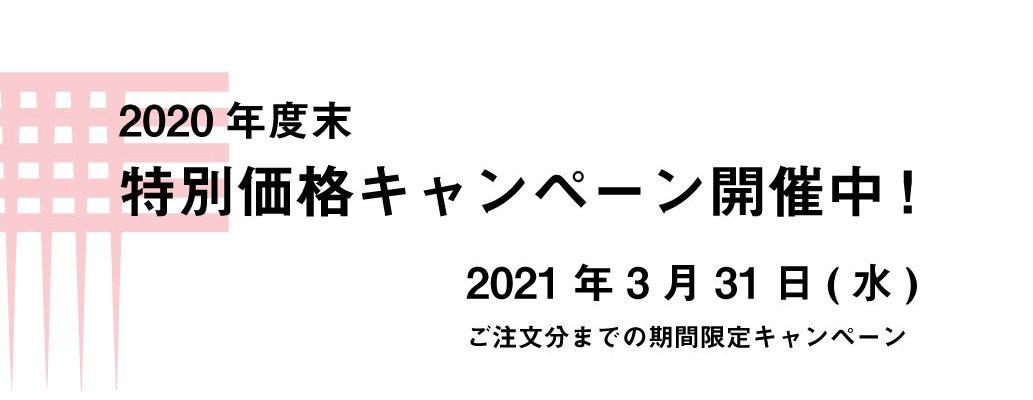 2020年度末キャンペーンのお知らせ