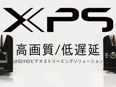 evertz XPS 複数のストリーミングプロトコルを1台でサポート
