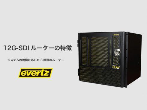 12G-SDI対応ルーターの特徴  -evertz-