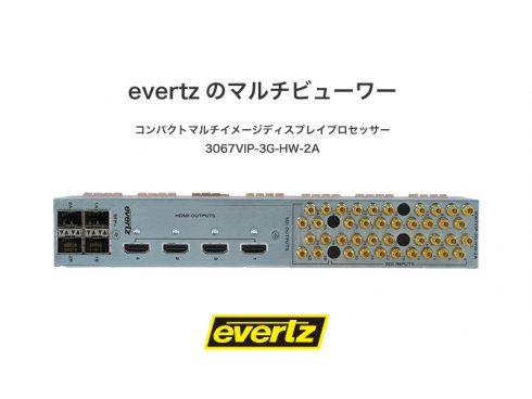 evertzのマルチビューワー3067VIP-3G-HW-2A
